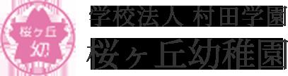 学校法人 村田学園 桜ヶ丘幼稚園